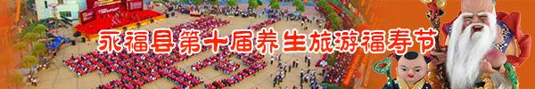 图文直播:永福县第十届养生旅游福寿节好热闹,快来围观!
