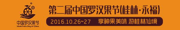 图文直播:第二届中国罗汉果节(桂林·永福)
