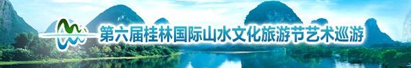 全程直播:第六届桂林国际山水文化旅游节艺术巡游