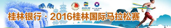 全程直播回顾:桂林银行·2016桂林国际马拉松赛