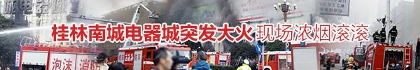 全程直播回顾:桂林南城电器城突发大火 8个小时终扑灭