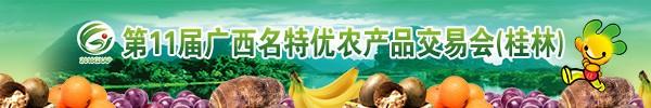 直播回顾:农交会大批农产品美食亮相 桂林人有口福了