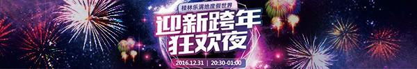 直播回顾:桂林生活网美女主播乐满地跨年狂欢夜送祝福!