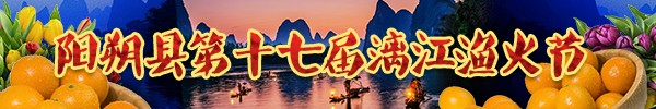 直播回顾:今年阳朔渔火节不一样,益田西街渔火、千人彩虹跑