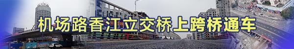 直播回顾:好消息!机场路香江立交上跨桥开放临时通行