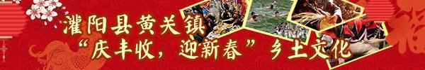 直播回顾:杀年猪、打糍粑、捉活鸭……灌阳迎新春活动好好耍!