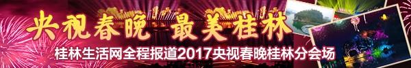 直播回顾:央视春晚桂林唯美梦幻 张信哲邓紫棋马天宇开唱