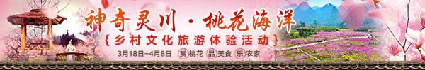 直播回放:神奇灵川·海洋桃花节!雨中漫步赏桃花、品美食看美女!