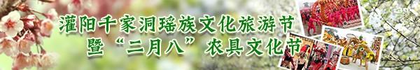 """直播回放:""""二月八""""来灌阳赶闹子!体验瑶族文化品特色小吃"""