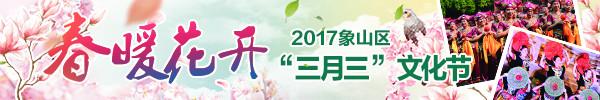 """直播回顾:春暖花开 象山""""三月三""""民族歌舞盛宴等你来"""