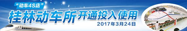 """直播回放:桂林动车所开通投入使用 探访最高大上的""""4S店"""""""