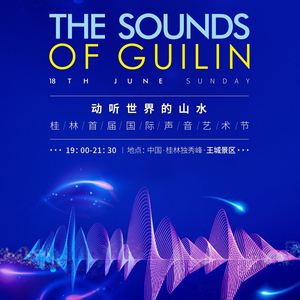 直播回放:动听世界的山水,著名艺术家郁钧剑带领少年向世界发出桂林之声!