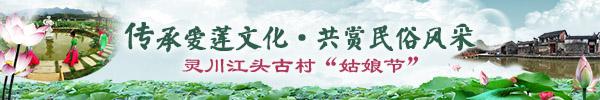 """直播回放:6月8日灵川江头""""姑娘节"""",看传统古村、赏百亩荷花!"""