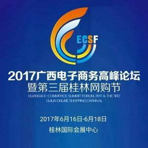 直播回放:吃喝玩乐购,6月16-18日桂林国际会展中心你一定要来!