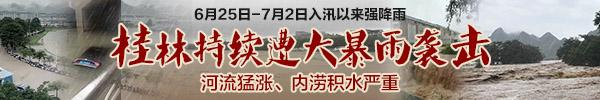 直播回放:入汛以来桂林最强洪水消退!绝美双彩虹再现,全市景区陆续恢复游览!