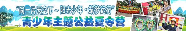 直播回顾:4天跟着桂林这群爱心人士和山区孩子一起过夏令营!