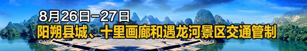 直播回顾:阳朔县城、十里画廊和遇龙河景区交通管制