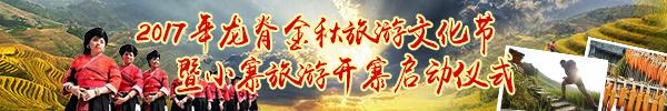 直播回顾:龙脊文化节开幕 小寨村百名美瑶妹惊艳梳妆