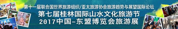 直播回顾:桂林