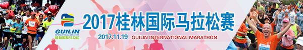 直播回顾:2017桂林国际马拉松赛激情开跑,亮点都在这!