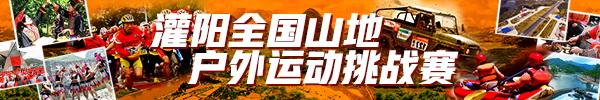 直播回顾:灌阳山地户外运动挑战赛狂野刺激,超级好看!