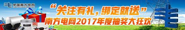 """""""关注有礼,绑定就送""""南方电网2017年度抽奖大狂欢"""