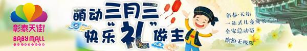 彰泰天街唱山歌  跳起舞  欢乐三月三