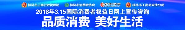 直播回顾:3·15桂林市工商局在桂林生活网回答网友问题! 帮你维权!