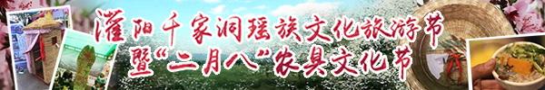 直播回顾:灌阳县千年农具节展示农耕文明 民间技艺纷纷登场
