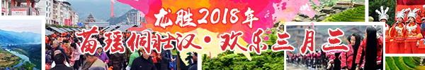直播回顾:龙胜瑶妹阿哥阿嫂T台走秀 展示最炫民族风