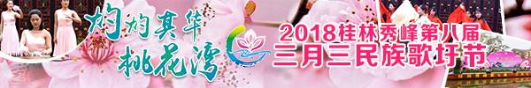 直播回顾:秀峰第八届三月三民族歌圩节美女美食美歌美舞······美翻天!