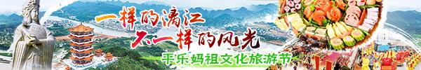 直播回顾:华少主持平乐妈祖文化旅游节晚会,还来了这么多明星,全场沸腾!