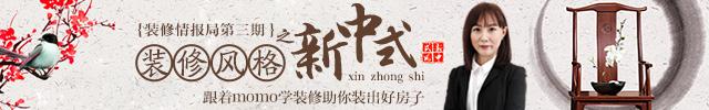 【装修情报局】谁说新中式只有老人家喜欢?新中式省钱窍门都在这里!