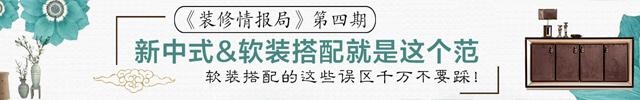 【装修情报局】新中式风格这么搭,横看竖看都是范!