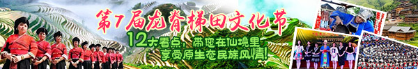 直播回顾:第七届龙脊梯田文化节,龙胜开启全年最美模式,还可以和龙脊美女一起看梯田赏日落!