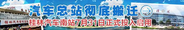 直播回顾:汽车总站彻底搬迁 桂林汽车南站正式投入启用