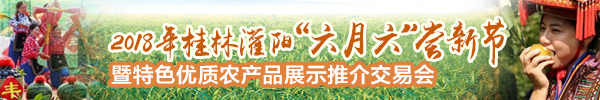 直播回顾:六月六灌阳有耍法,特色产品齐亮相,乡长镇长卖力代言!