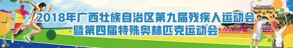 直播回顾:广西第九届残疾人运动会暨第四届特殊奥林匹克运动会在桂林隆重举行