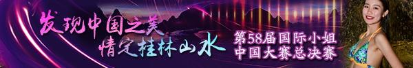 直播回顾:第58届国际小姐中国大赛总决赛冠军是她, 纤腰肥臀长腿亮瞎眼!!