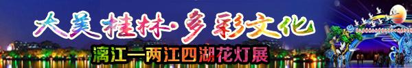 直播回顾:桂林首届艺术花灯展今晚惊艳上演,美女将带你赏灯!