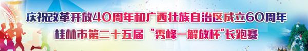 """直播回顾:桂林掀起全民健身热潮!第二十五届""""秀峰—解放杯""""长跑赛即将开跑!"""