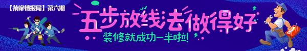 【装修情报局】第六期/五步放线法做得好,装修就成功一半啦!