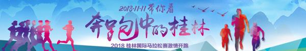 直播回顾:11.11桂林城万人狂欢!这些人在赛道上火了!