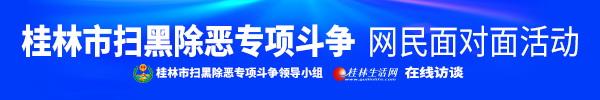 直播回顾:桂林市扫黑除恶专项斗争网民面对面活动