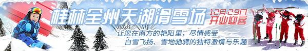 直播回顾:全州天湖滑雪场12月29日开业迎客,美女带你滑雪带你嗨!