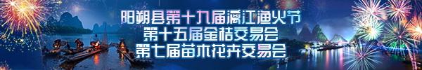 直播回顾:渔火!篝火!焰火!第19届阳朔渔火节火热来袭!承包你岁末+新年所有快乐!