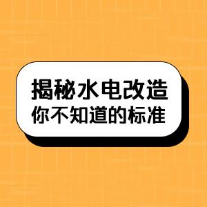 """【装修情报局】揭秘水电改造中你不知道的标准,水路电路验收选材全""""佩奇""""!"""