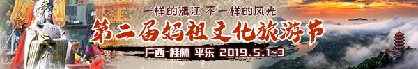 直播回顾:今天平乐妈祖文化旅游节隆重开幕,各种活动嗨翻天!