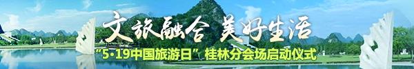 """直播回顾:文旅融合 美好生活""""5·19中国旅游日""""桂林分会场启动仪式"""