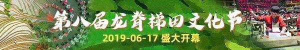 直播回顾:第八届龙脊梯田文化节盛大开幕,各个寨子的寨花都出动了!